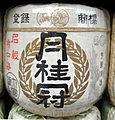 Sake7572.JPG