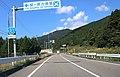 Sekigahara Bypass (Route 21).jpg