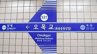 Omokgyo station - Station sign