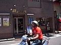 Shimokitazawa143 (3736259709).jpg