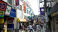 Shimokitazawa in the Summer (7953688858).jpg