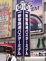 Shinjuku-Highway-Bus-Terminal-50.jpg