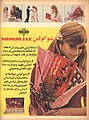 Shokoline -Magazine ad - Zan-e Rooz, Issue 303 - 16 January 1971.jpg
