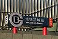 Sign of Xingcheng Station (20171224160954).jpg