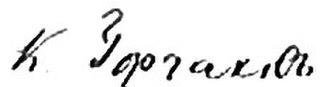 Alexander Gorchakov - Image: Signature Alexander Gorchakov