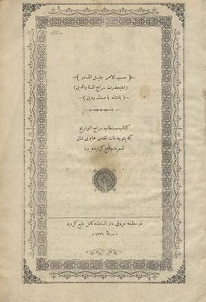 English: Siraj al-Tawarikh, a book on the hist...