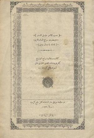 English: Siraj al-Tawarikh, a book on the hist...