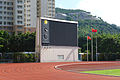 Siu Sai Wan Sports Ground Electronic Scoreboard 2015.jpg