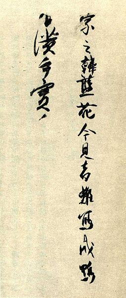 254px Soukou Shujitsu Thư pháp hiện đại Nhật Bản