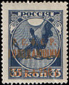 Stamp Soviet Union 1922 37a.jpg