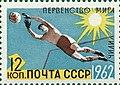 Stamp Soviet Union 1962 CPA2700.jpg