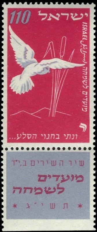 Stamp of Israel - Festivals 5713 - 110mil