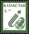 Stamp of Kazakhstan 081.jpg
