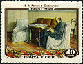Stamp of USSR 1750.jpg