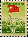 Stamp of USSR 1914.jpg