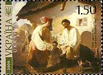 Stamp of Ukraine ua1024.jpg