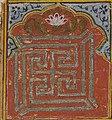Swastika art detail, Brooklyn Museum - Fragment of a Jain Vijnaptipatra (cropped).jpg