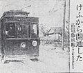 TBCN Fujinari Line.JPG