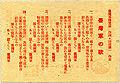 Taiwan Gun no Uta 1940.jpg