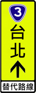 Taiwan road sign Art132-1.2.png