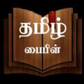 Tamil Bible.png
