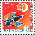 The Soviet Union 1968 CPA 3623 stamp (Venera 4 Space probe).jpg