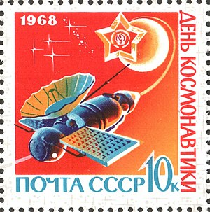 Venera 4 - Image: The Soviet Union 1968 CPA 3623 stamp (Venera 4 Space probe)