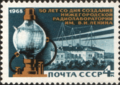The Soviet Union 1968 CPA 3680 stamp (One of the First Soviet Radio Tubes and Old Building of Nizhny Novgorod Radio Laboratory).png