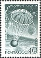 The Soviet Union 1970 CPA 3953 stamp (Capsule with Moon Rock Landing on Earth (1970.09.24)).jpg