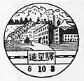 The commemoration stamp of Hayahoshi station.jpg
