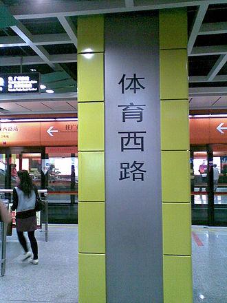 Tiyu Xilu station - Platform of Tiyu Xilu Station