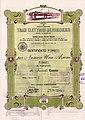 Tram Elettrici Mendrisiensi 1908.jpg