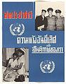 U.N. Day Poster - NARA - 5730102.jpg