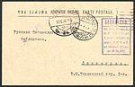 USSR 1928-06-06 postcard.jpg