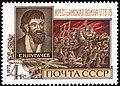 USSR stamp E.Pugachev 1973 4k.jpg