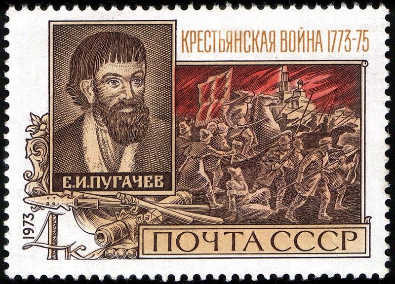 File:USSR stamp E.Pugachev 1973 4k.jpg