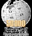 Uk.wikipedia.50000.png