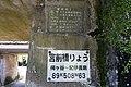 Umegadani Station-04.jpg