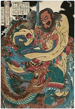 Utagawa Kuniyoshi - 水滸傳 - 公孫勝