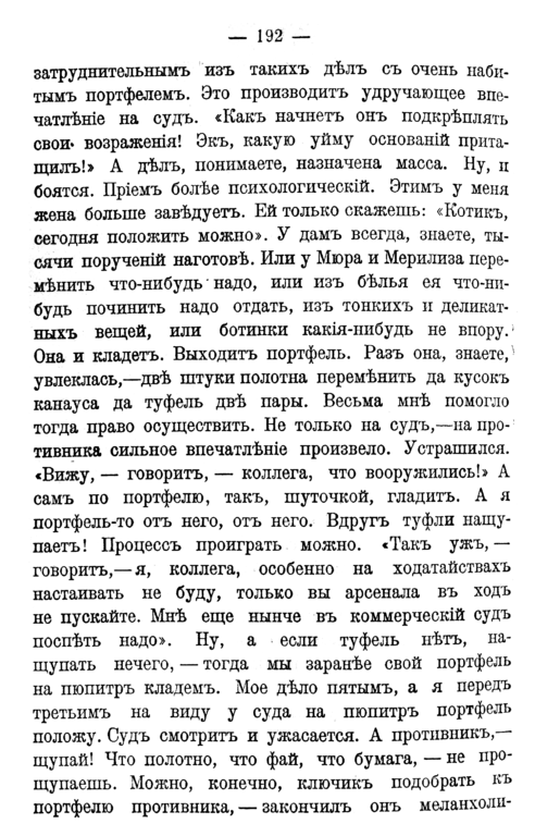 ... Doroshevich-Collection of Works. Volume IX. Court Essays-102.png
