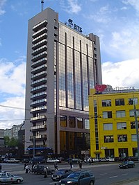 VTB bank, Moscow head office.jpg