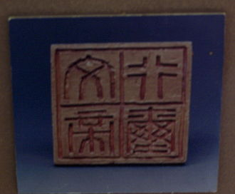 Triệu dynasty - Image: Wendi xingxi 2