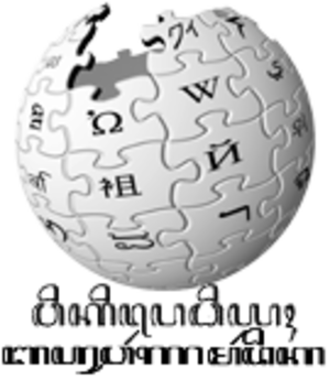 Javanese Wikipedia - Image: Wikipedia logo jv