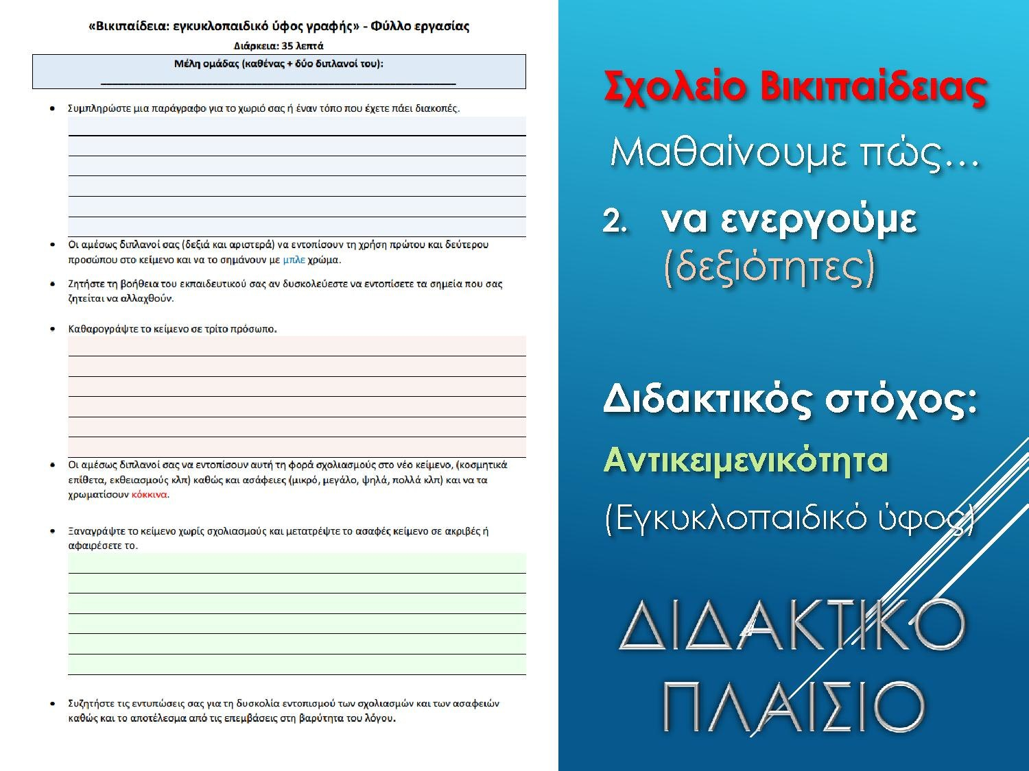 58c55f02ca Αρχείο Wikipedia School of Athens - Fosscomm 2015 presentation.pdf ...