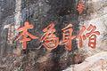 Wuyi Shan Fengjing Mingsheng Qu 2012.08.22 17-11-10.jpg