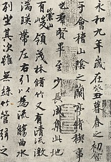 "Photograph of Chinese writing in black ink. ""Preface to the Poems Composed at the Orchid Pavilion"" by Wang Xizhi"