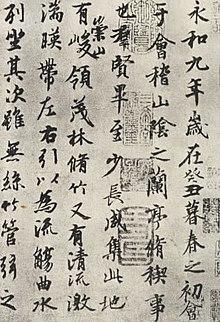 chinese language wikipedia
