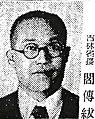Yan Chuanfu.jpg