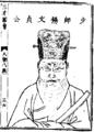 Yang Shiqi.png
