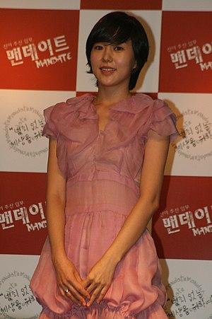 Yoo Da-in - Image: Yoo Da In (2)